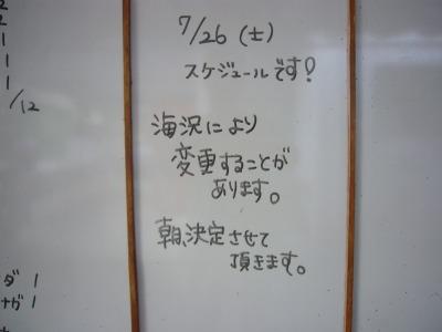 080723p_142_2