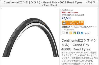 Continental_grand_prix_4000s